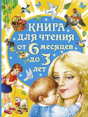 БАРТО А., БИАНКИ В., ТОЛСТОЙ Л. Книга для чтения от 6 месяцев до 3 лет
