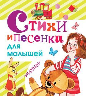 БАРТО А., МАРШАК С., ЧУКОВСКИЙ К. Стихи и песенки для малышей