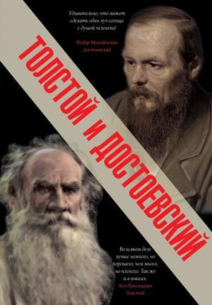 ДОСТОЕВСКИЙ Ф., ТОЛСТОЙ Л. Толстой и Достоевский