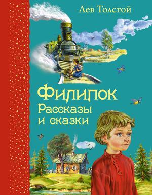 ТОЛСТОЙ Л. Филипок. Рассказы и сказки