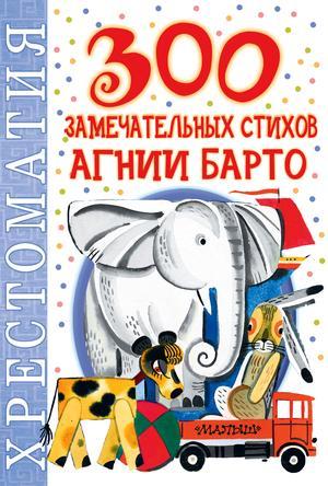 БАРТО А. 300 замечательных стихов Агнии Барто