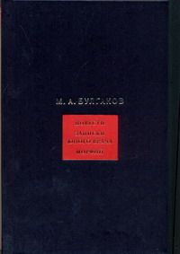 БУЛГАКОВ М. Собрание сочинений. В 8 т. Т.2. Повести. Записки юного врача. Морфий