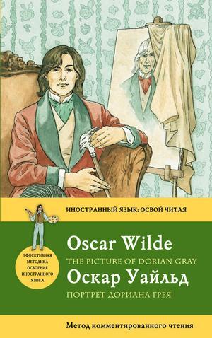 УАЙЛЬД О. Портрет Дориана Грея= The Picture of Dorian Gray. Метод комментированного чтения