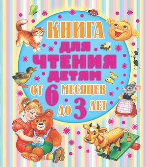 БАРТО А., БИАНКИ В., СЛАДКОВ Н., ШИМ Э. Книга для чтения детям от 6 месяцев до 3-х лет