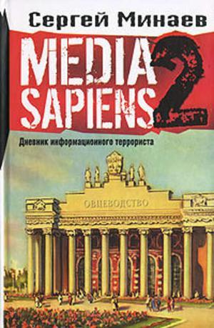 МИНАЕВ С. Media Sapiens-2. Дневник информационного террориста
