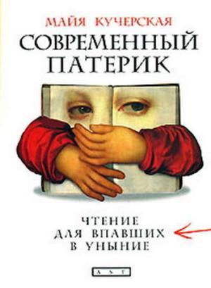 КУЧЕРСКАЯ М. Современный патерик. Чтение для впавших в уныние