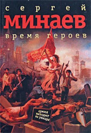 МИНАЕВ С. Время героев: рассказы, эссе
