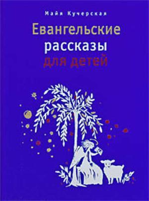 КУЧЕРСКАЯ М. Евангельские рассказы для детей