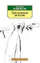 НАБОКОВ В. Приглашение на казнь.( Pocket book )