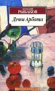 РЫБАКОВ А. Дети Арбата. (Pocket book)