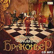 МАРРИЕТ Ф. АУДИОКНИГА MP3. Браконьер