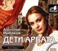 РЫБАКОВ А. АУДИОКНИГА MP3. Дети Арбата
