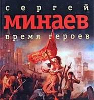 МИНАЕВ С. АУДИОКНИГА MP3. Время героев (сборник рассказов)