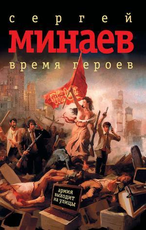 МИНАЕВ С. Время героев (сборник)