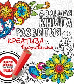 ГИБЕРТ В., НЕКРАСОВ А., РАХМАНОВ К., СВИЯШ Ю. Большая книга развития креатива и вдохновения. Подарок для всех творческих людей