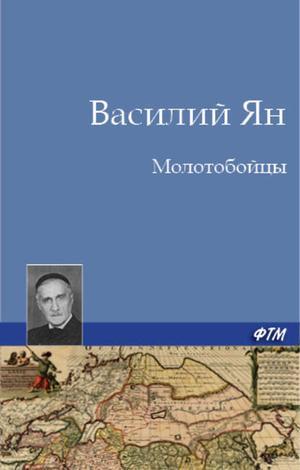 ЯН В. Молотобойцы