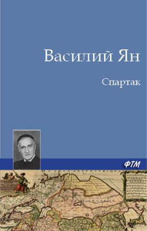 ЯН В. Спартак