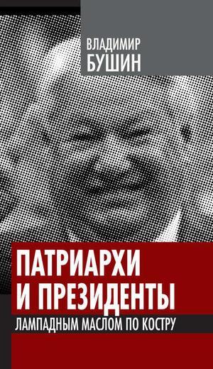 БУШИН В. Патриархи и президенты. Лампадным маслом по костру