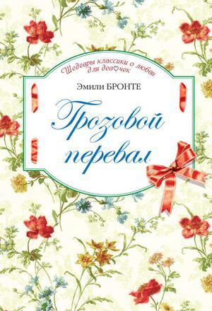 БРОНТЕ Э. Грозовой перевал