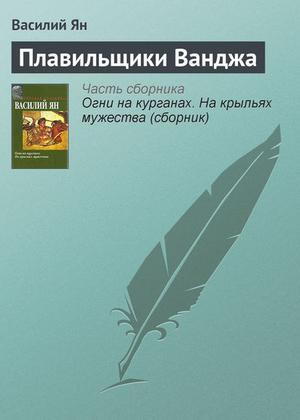 ЯН В. Плавильщики Ванджа
