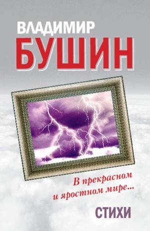БУШИН В. В прекрасном и яростном мире… Стихи