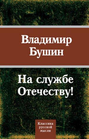 БУШИН В. На службе Отечеству!