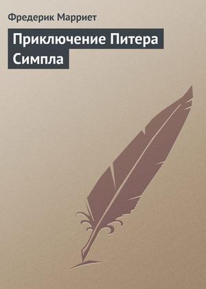 МАРРИЕТ Ф. Приключение Питера Симпла