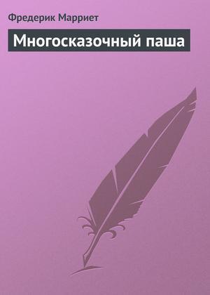МАРРИЕТ Ф. Многосказочный паша