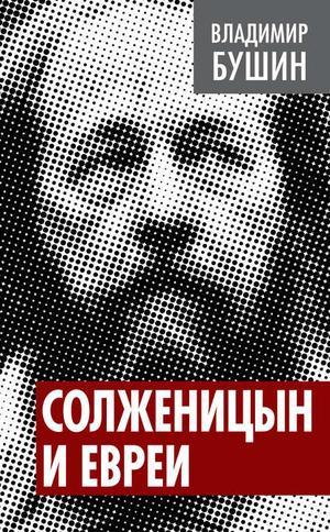 БУШИН В. Солженицын и евреи