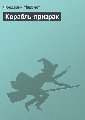 МАРРИЕТ Ф. Корабль-призрак
