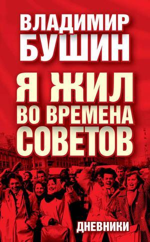 БУШИН В. Я жил во времена Советов. Дневники