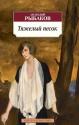 РЫБАКОВ А. Тяжелый песок. (Pocket book)