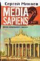 МИНАЕВ С. Media Sapiens-2. Дневник информационного террориста. (Издание не новое, но в хорошем состоянии)
