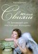 СВИЯШ Ю. 10 заповедей для настоящей женщины
