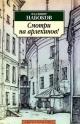 НАБОКОВ В. Смотри на Арлекинов. ( Pocket book )