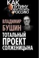БУШИН В. Тотальный проект Солженицына