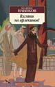 НАБОКОВ В. Взгляни на арлекинов! ( Pocket book )
