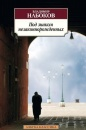 НАБОКОВ В. Под знаком незаконнорожденных. ( Pocket book )