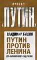 БУШИН В. Путин против Ленина. Кто заложил бомбу под Россию