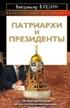 БУШИН В. Патриархи и президенты