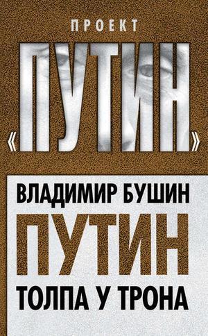 БУШИН В. Путин. Толпа у трона