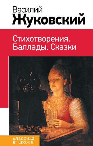 ЖУКОВСКИЙ В. Стихотворения. Баллады. Сказки