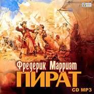 МАРРИЕТ Ф. АУДИОКНИГА MP3. Пират