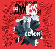 МИНАЕВ С. АУДИОКНИГА MP3. Дyxless 21 века. Селфи