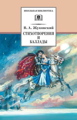 ЖУКОВСКИЙ В. Стихотворения и баллады