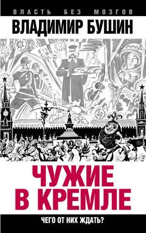 БУШИН В. Чужие в Кремле. Чего от них ждать?
