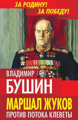 БУШИН В. Маршал Жуков. Против потока клеветы