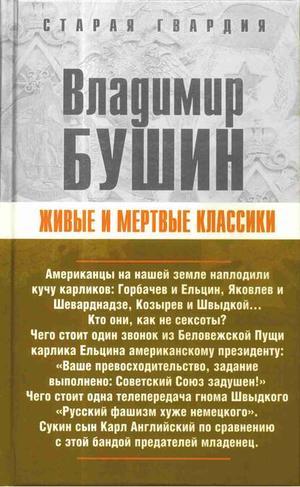 БУШИН В. Живые и мертвые классики