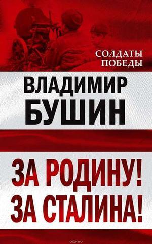 БУШИН В. За Родину! За Сталина!
