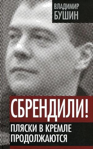 БУШИН В. Сбрендили! Пляски в Кремле продолжаются